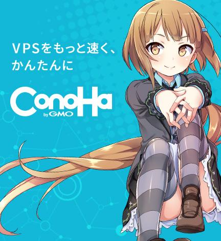 ConoHaはGMOインターネット株式会社のホスティングサービスです